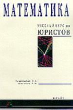 Tihomirov Shelehov_Matematika Uchebnyj kurs dlja juristov_2000