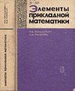 Zel'dovich Myshkis_Jelementy prikladnoj matematiki_1972