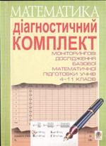 Afanaseva_Diagnostichnyj_komplekt_Matematika