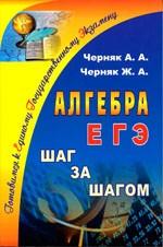 Algebra_EGJe shag za shagom_Chernjak A.A_2012