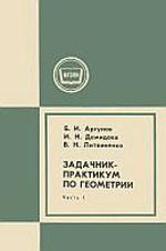 Argunov_Zadachnik-praktikum po geometrii.Chast_1