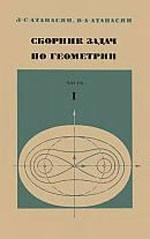 Atanasjan_ Atanasjan_Sbornik zadach po geometrii. Chast' 1_1973
