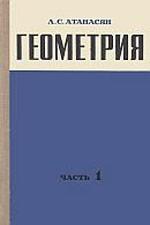 Atanasjan_ Geometrija_chast' 1_1973