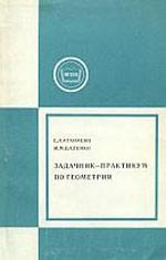 Atanasjan_Calenko_Zadachnik-praktikum po geometrii (1994)