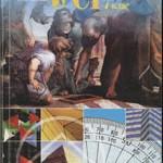 Бабенко С. П. Усі уроки геометрії. 7 клас  ОНЛАЙН