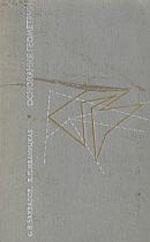 Bahvalov_Ivanickaja _Osnovanija_geometrii_ch_I_1972