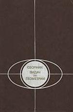 Bazylev_ Sbornik zadach po geometrii_1980