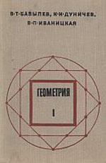 Bazylev_Dunichev_Geometriya