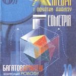 Цуренко С. П. Багатоваріантні контрольні, самостійні, класні і домашні роботи. Алгебра і початки аналізу. Геометрія. 10 клас: Тематичне оцінювання
