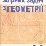 Цуренко С.П. Збірник задач з геометрії. 8-9 класи. Багатоваріантні різнорівневі однотипні табличні задачі