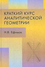 Efimov_Kratkij kurs analiticheskoj geometrii_Uchebn. posobie_ 2005