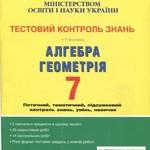 Гальперіна, А. Р. Алгебра. Геометрія. 7 клас: Тестовий контроль знань