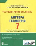 Galperina_Algebra_Geometriya_7_Testov_kontrol_2010