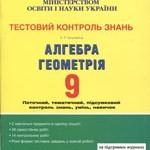 Гальперіна, А. Р. Алгебра. Геометрія. 9 клас : Тестовий контроль знань
