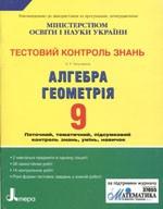 Galperina_Algebra_Geometriya_9_Testov_kontrol_2010