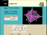 Geometrija_10-klass_Mnogogranniki