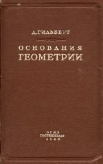 Gil'bert_Osnovanija geometrii - 1948