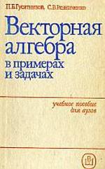 Gusjatnikov_Reznichenko_Vektornaja algebra v primerah i zadachah