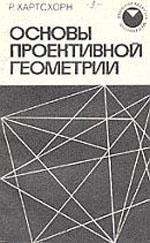 ХАРТСХОРН P. Основы проективной геометрии  ОНЛАЙН