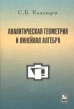 Kadomcev_Analiticheskaja-geometrija-i-linejnaja-algebra_2003