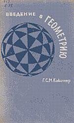 Kokster_Vvedenie-geometriju_1966