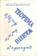 Kushnir_Teorema_Vieta