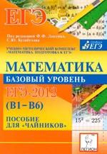 Lysenko, Kulabuhova_Matematika. Baz. uroven' EGJe-2012 (V1-V6)_Pos_dlja chajnikov
