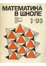 Mat_v_shkole 1986 1