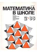 Mat_v_shkole 1986 2