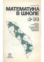 Mat_v_shkole 1989 4