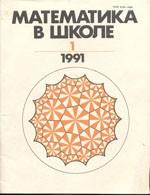 Mat_v_shkole 1991 1