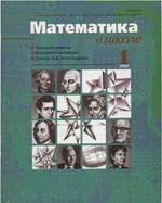 Mat_v_shkole 2000 01