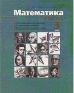 Mat_v_shkole 2000 03