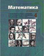 Mat_v_shkole 2000 04