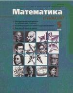 Mat_v_shkole 2000 05