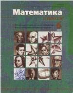 Mat_v_shkole 2000 06