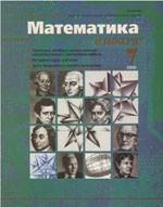 Mat_v_shkole 2000 07