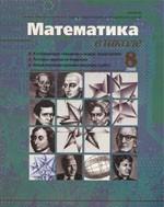 Mat_v_shkole 2000 08