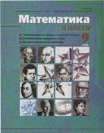 Mat_v_shkole 2000 09