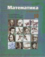 Mat_v_shkole 2000 10