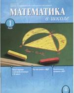 Mat_v_shkole 2006 01
