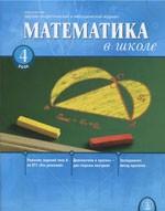 Mat_v_shkole 2006 04