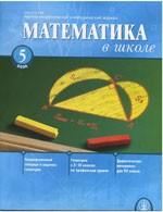 Mat_v_shkole 2006 05