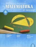 Mat_v_shkole 2006 08