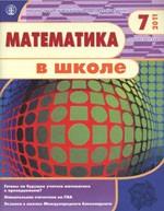Mat_v_shkole 2011 07
