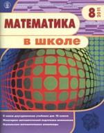 Mat_v_shkole 2011 08