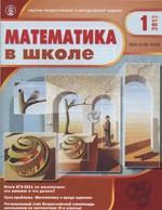 Mat_v_shkole 2012 01