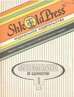 Mat_v_shkole1993 1
