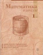 Mat_v_shkole1999 1