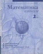 Mat_v_shkole1999 2